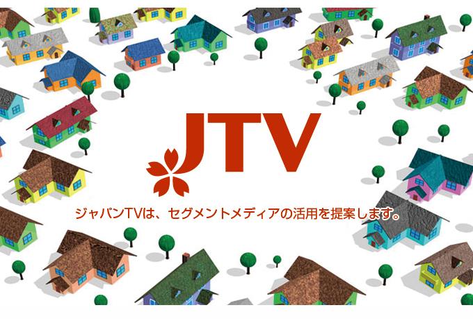 ジャパンTVは、セグメントメディアの活用を提案します。